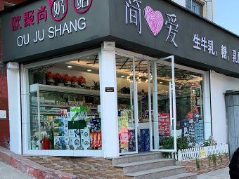 简爱欧聚尚奶站