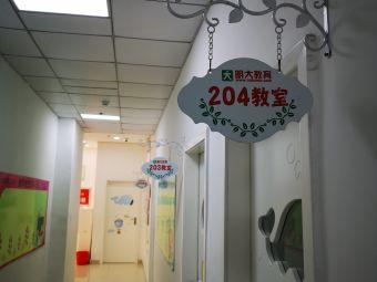 明大教育(龙昆南校区)