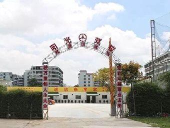 阳光驾校训练场