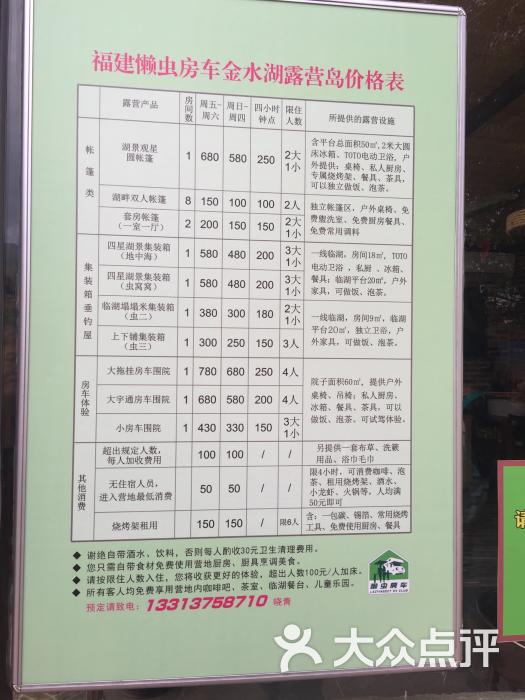 懒虫房车金水湖露营岛-图片-福州酒店-大众点评网