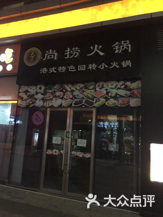 尚捞火锅-图片-青岛美食-大众点评网