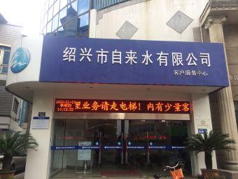 自来水有限公司客户服务中心