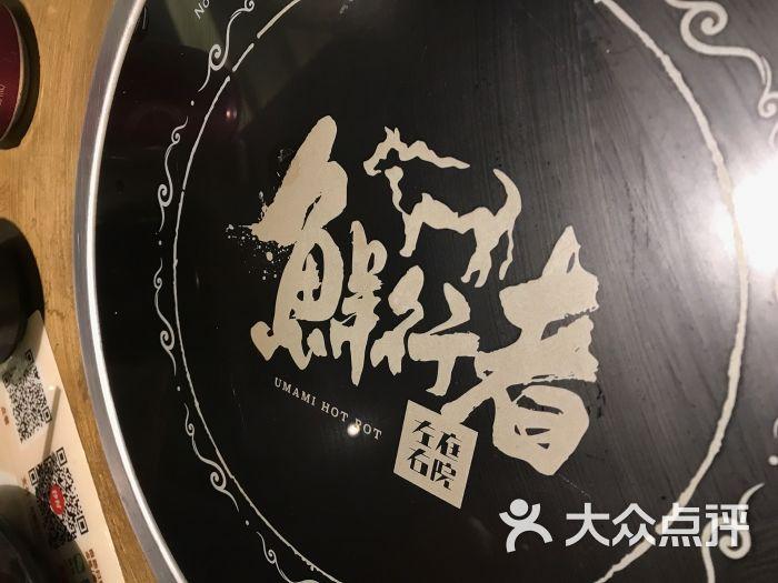 左庭右院鲜牛肉火锅(七宝万科店)电磁炉图片 - 第1403张