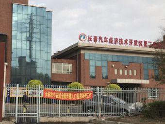 长春汽车经济技术开发区第二实验学校