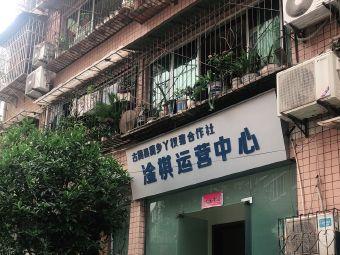 古蔺县农广校