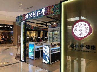 北京同仁堂(融侨中心店)