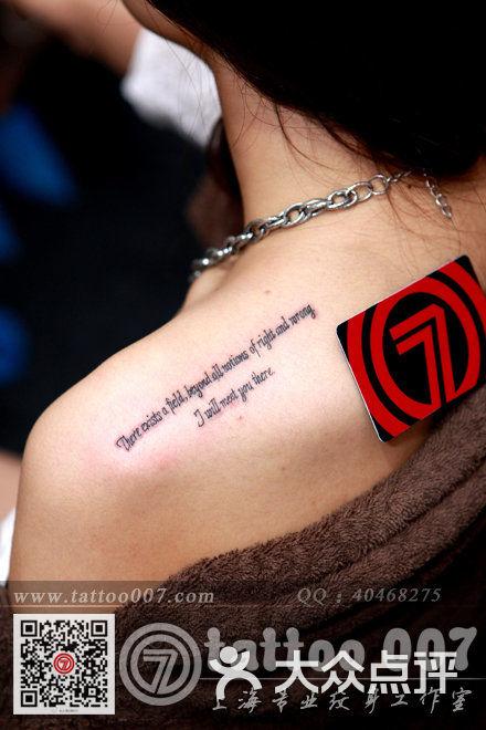 007 tattoo studio(上海007纹身)后背上滴英文字母纹身图片 - 第961张图片