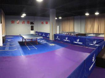 龙天昊成乒乓球俱乐部