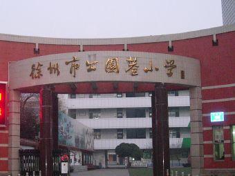 徐州市公园巷小学