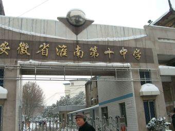 淮南市第十中学