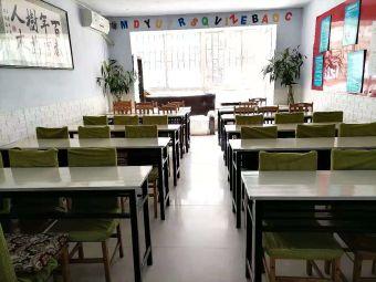 锦洋英语培训中心