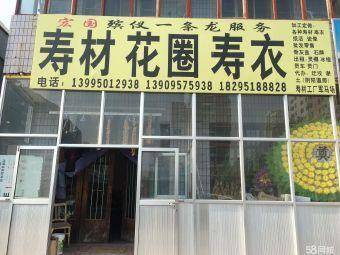 宏国寿材花圈店