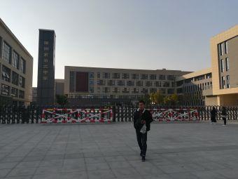 徐州市第二中学