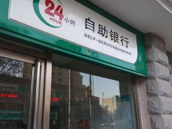 河北省农村信用社ATM
