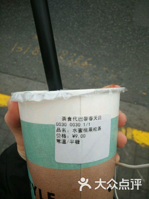 cha style 茶食代(巴黎春天浦建店)图片 - 第2张