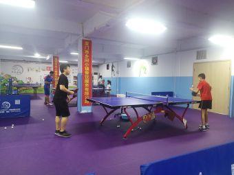 冲冠乒乓球俱乐部