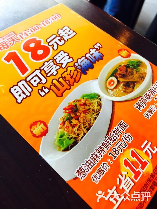 普陀区 曹杨地区 日本菜 日本料理 味千拉面(上海兰溪路分店) 所有
