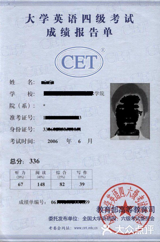 2006年四级英语成绩单_新华夏教育图片