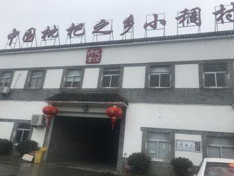 小稠村文化活动中心