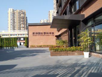 深圳国际预科学院招生办