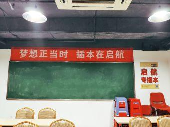 启航教育考研专插本培训中心