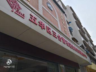 五华区三合营社区党群活动服务中心