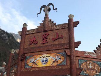 西羌九黄山景区-售票处