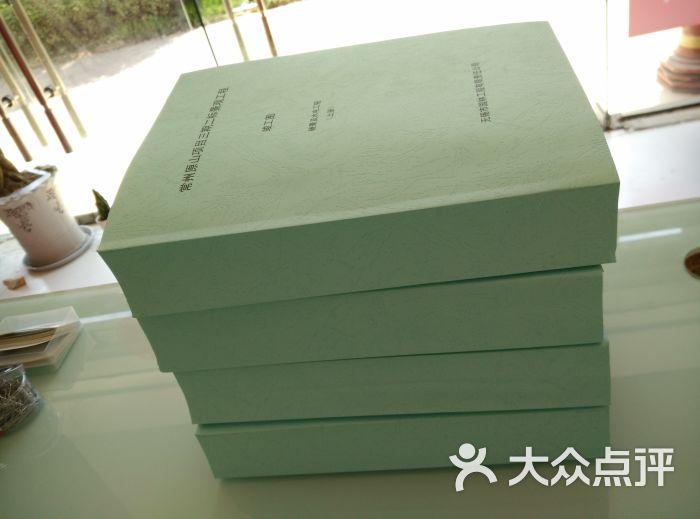 广汇图文-标书装订制作图片-常州生活服务-大众点评网