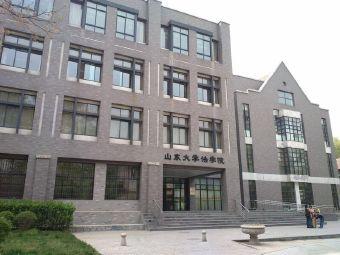 山东大学-法学院