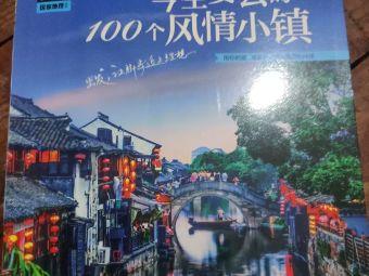 江门市杜阮旅游职业技术学校开平教学中心