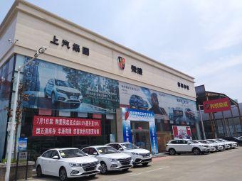 信阳和悦上汽荣威4S店(平桥区店)