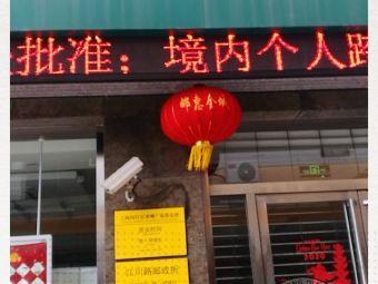 中国邮政(江川路邮政所)