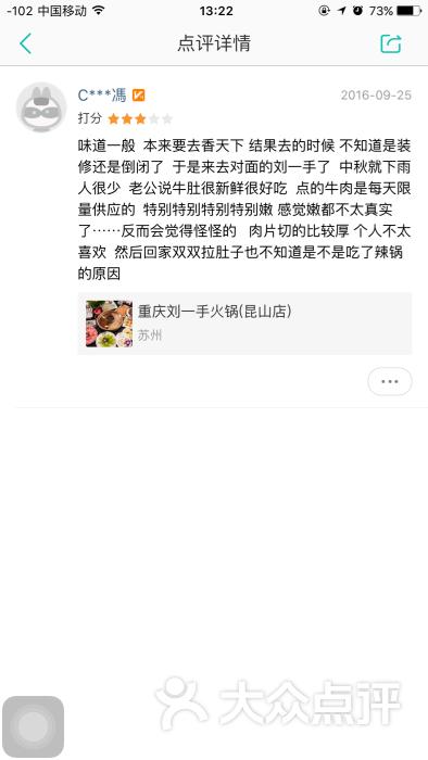 重庆刘一手火锅(昆山店)-图片-昆山美食-大众点评网