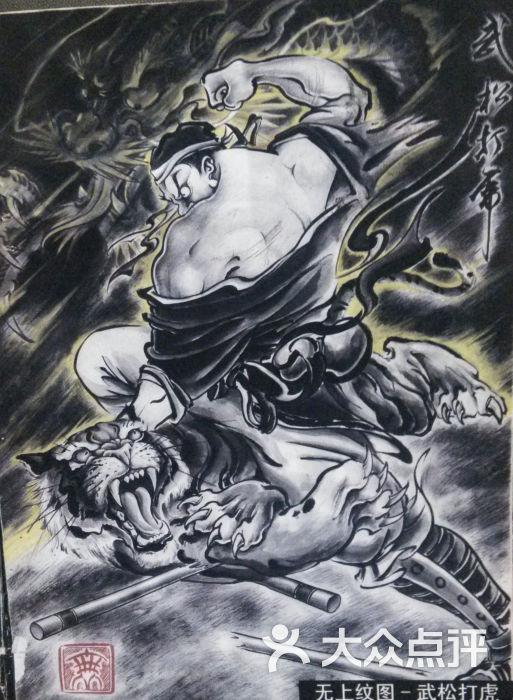武松打虎纹身手稿
