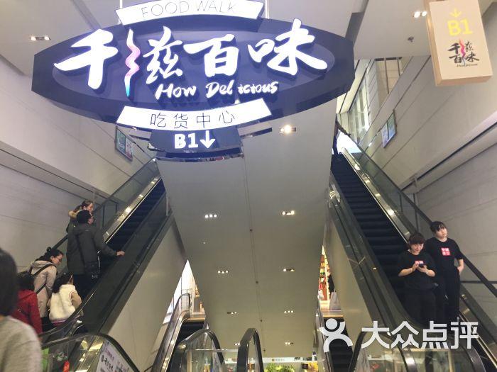 千滋兴隆美食城(街店一百步行百味)泊里镇美食图片