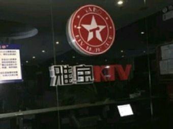 雅宝KTV(河东店)