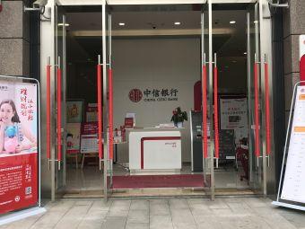 中信银行24小时自助银行
