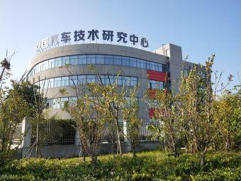 中国汽车技术研究中心