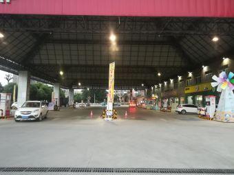 中国航油四川公司新都加油
