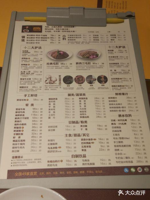巴奴毛肚火锅(悠唐购物中心店)菜单图片 - 第8746张