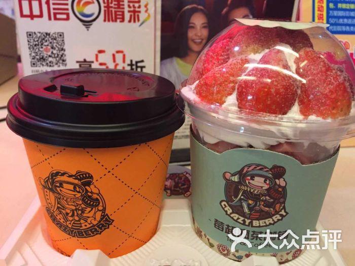 莓超疯茶咖铺(美食街店)-美食-泉州图片美食宁乡图片