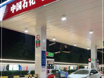 中国石化乌镇加油站