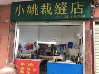小姚裁缝店