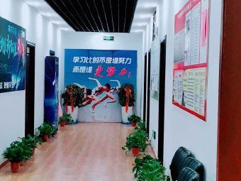 新梦想教育培训中心(西湖分校)