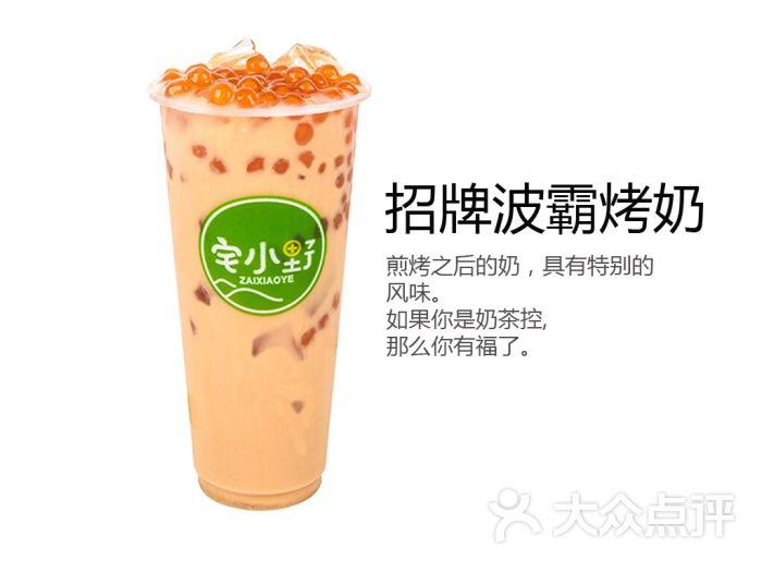 宅小野(布吉中学店)招牌波霸烤奶图片 - 第16张