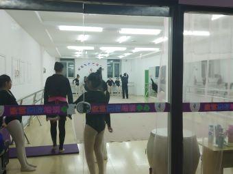 欣艺舞蹈艺术学校