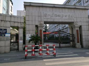 浙江省杭州第十中学