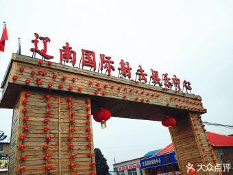 辽南国际射击俱乐部