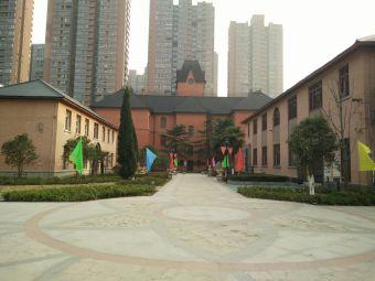 芜湖市第十一中学