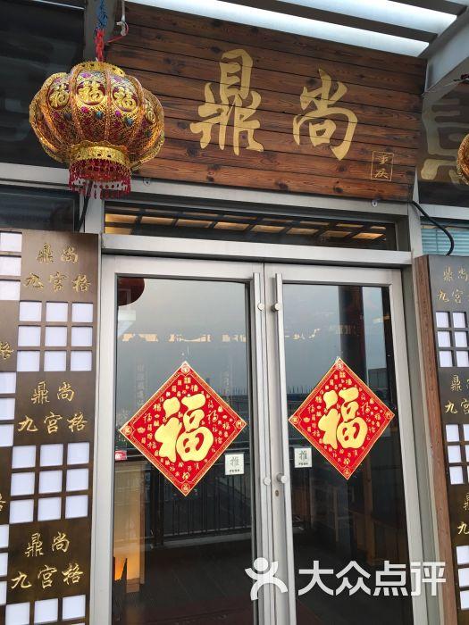 鼎尚九宫格火锅-图片-青岛美食-大众点评网